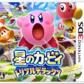 Kirby Triple Deluxe Box