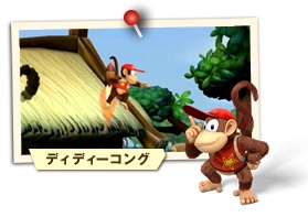 Diddy Kong Solo