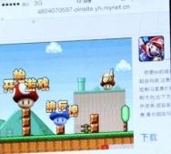 Mario app