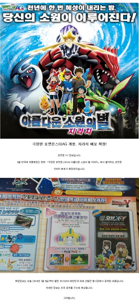 pokemonmagazinekorea
