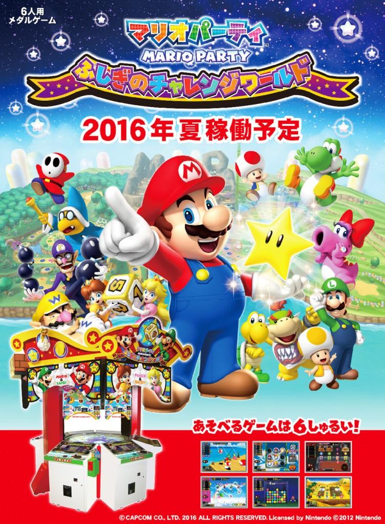 mario party arcade flyer