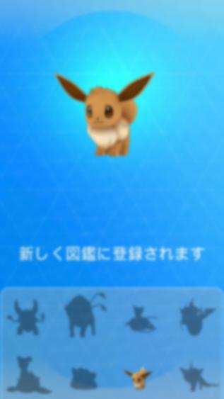 Pokemon GO Pic 3