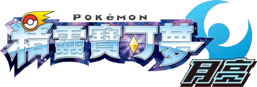 Pokemon Moon Logo Chinese