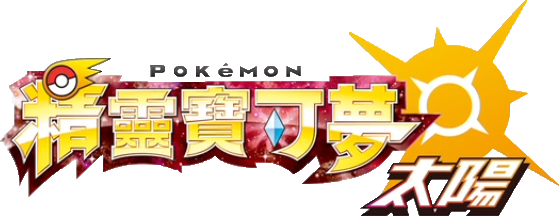 Pokemon Sun Logo Chinese