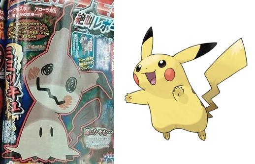 pikachu compare