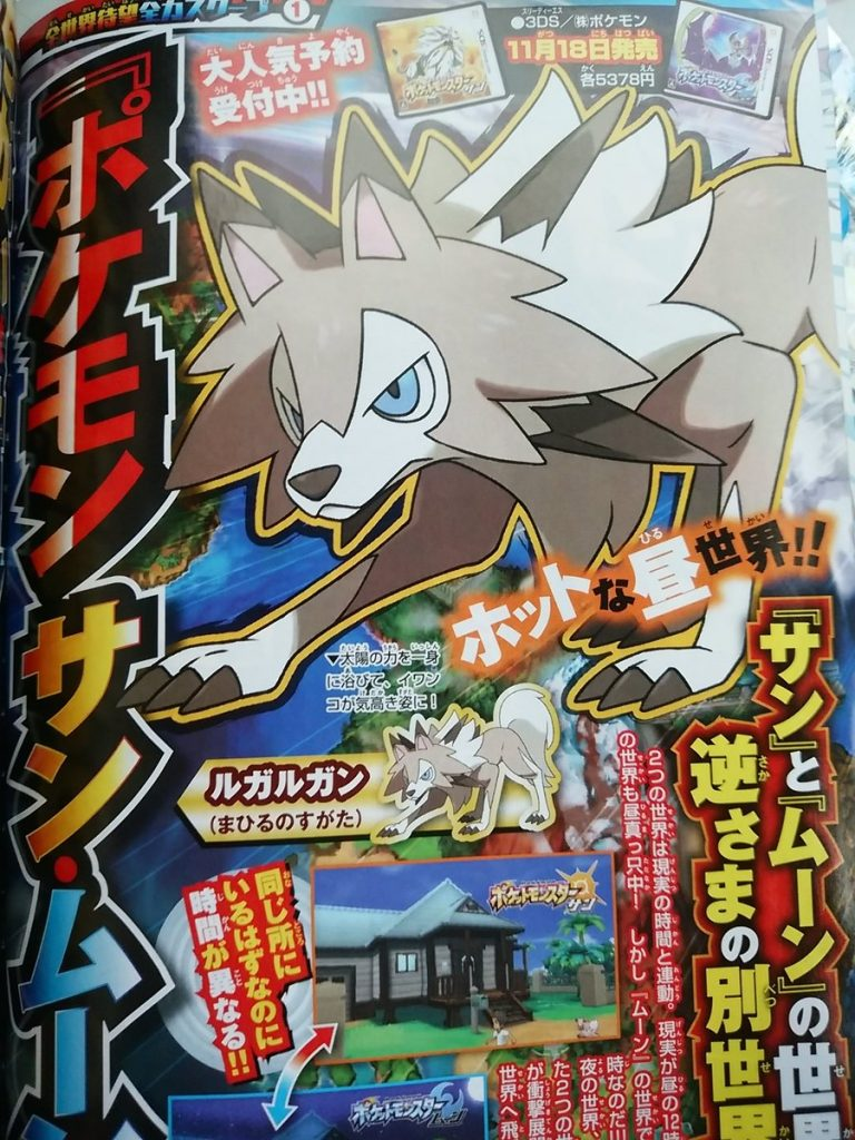 rockruff evolution day