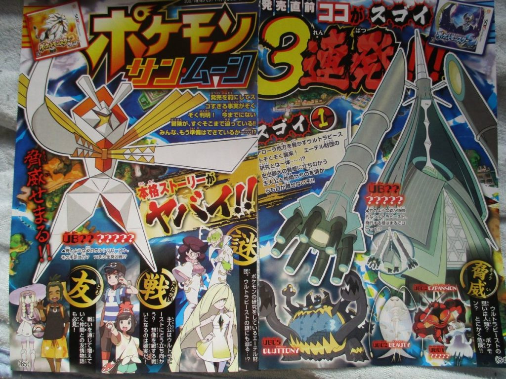 New Ultra Beasts