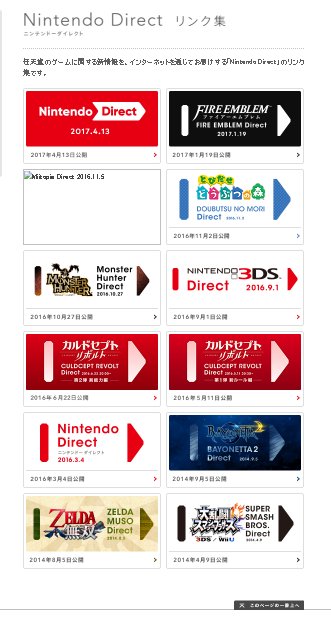 nintendo direct - photo #12