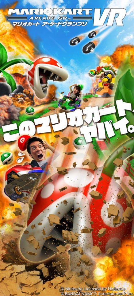 Mario Kart VR Poster