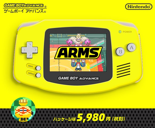 ARMS GBA