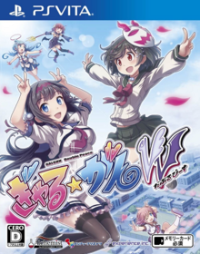 Gal Gun Double Peace boxart