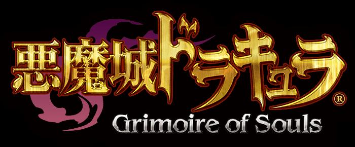 Castlevania Grimoire of Souls Logo