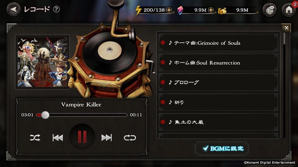 Castlevania Grimoire of Souls Screenshot 6