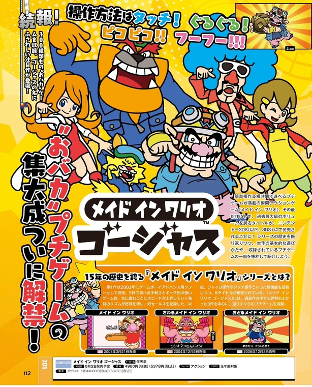 WarioWare Gold Magazine Scan 1