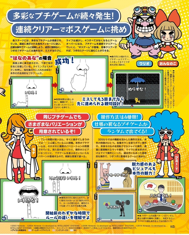 WarioWare Gold Magazine Scan 2
