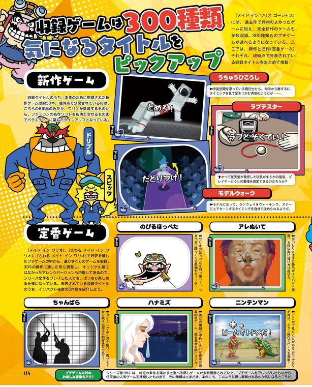 WarioWare Gold Magazine Scan 3