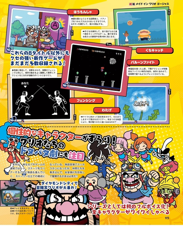 WarioWare Gold Magazine Scan 4