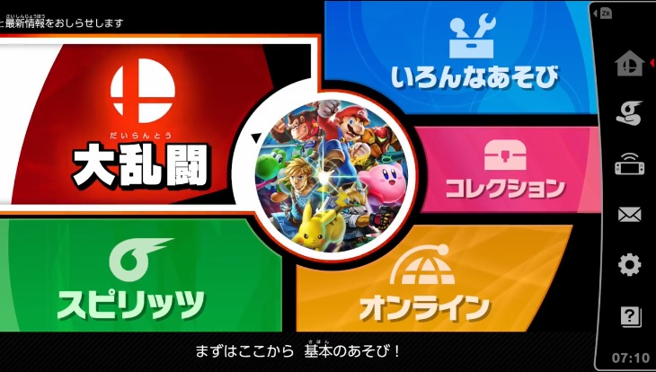 Smash Bros Ultimate Mod