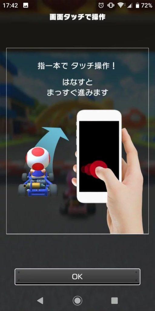 Mario Kart Tour Tutorial