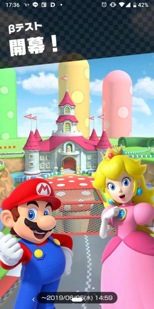 Mario Kart Tour Cutscene