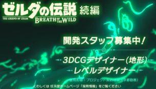 Breath of The Wild 2 Hiring