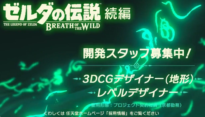 Breath of The Wild 2 Hiring