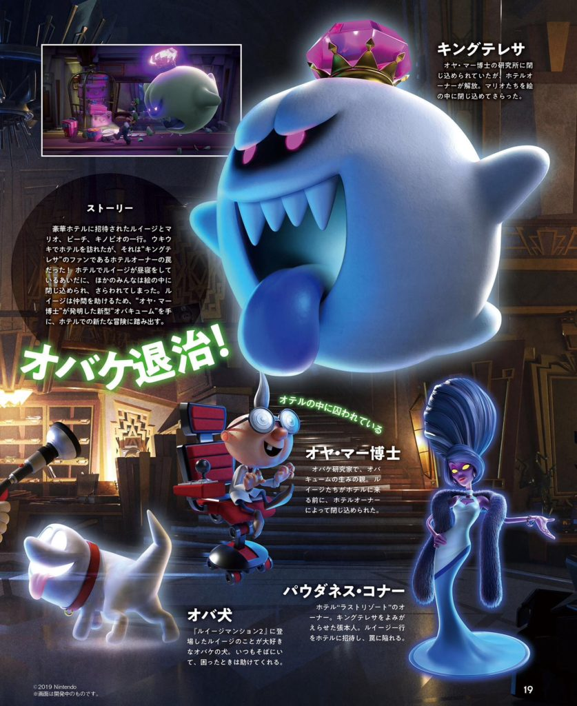 Luigis Mansion 3 Scan