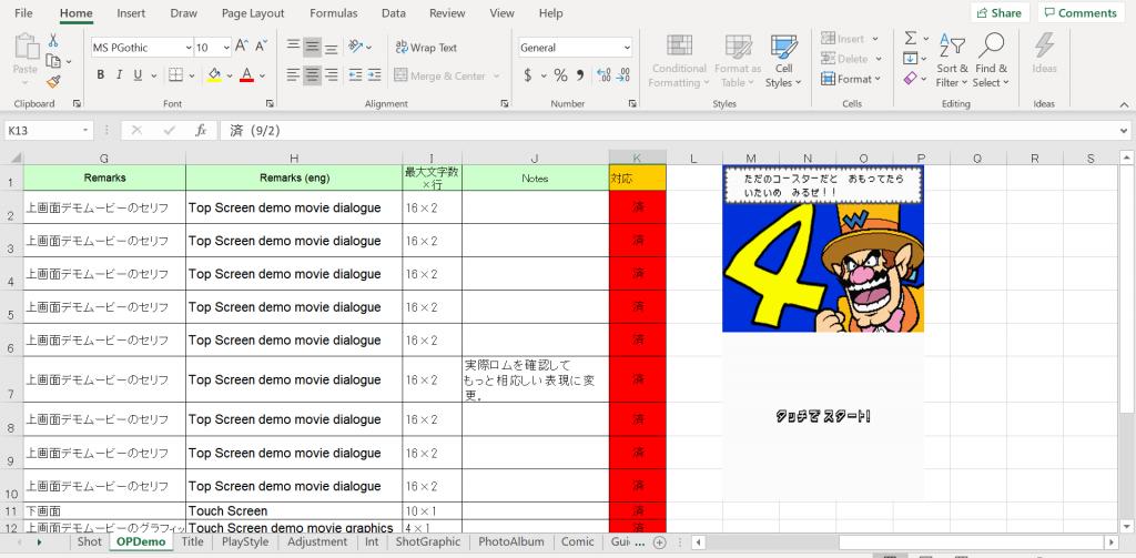 WarioWare Translation 1