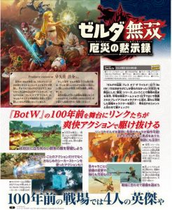 Nintendo Dream Scan 1
